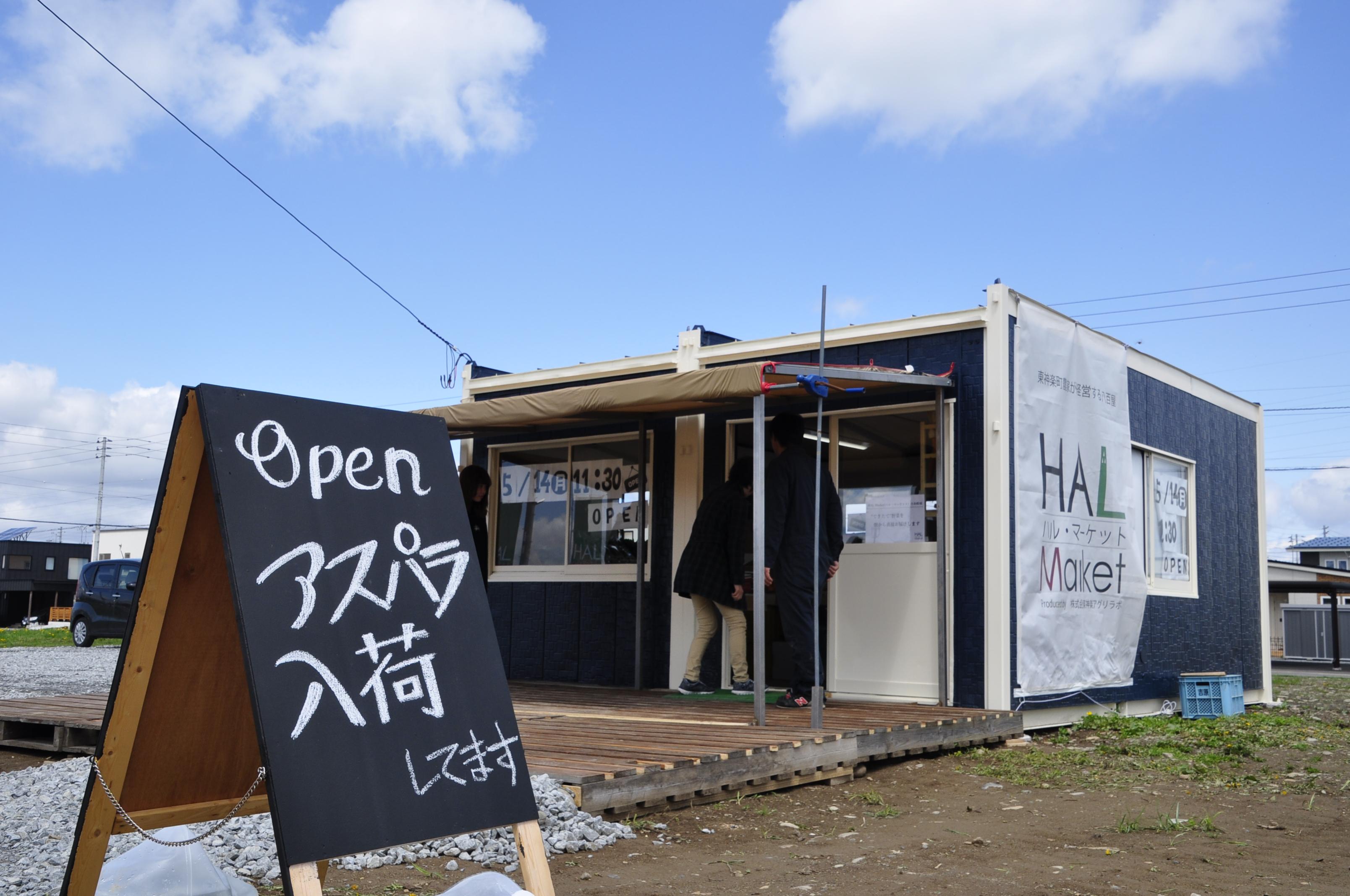 HAL Market(ハル・マーケット)