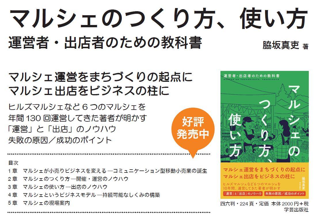 出版「マルシェのつくり方、使い方: 運営者・出店者のための教科書」