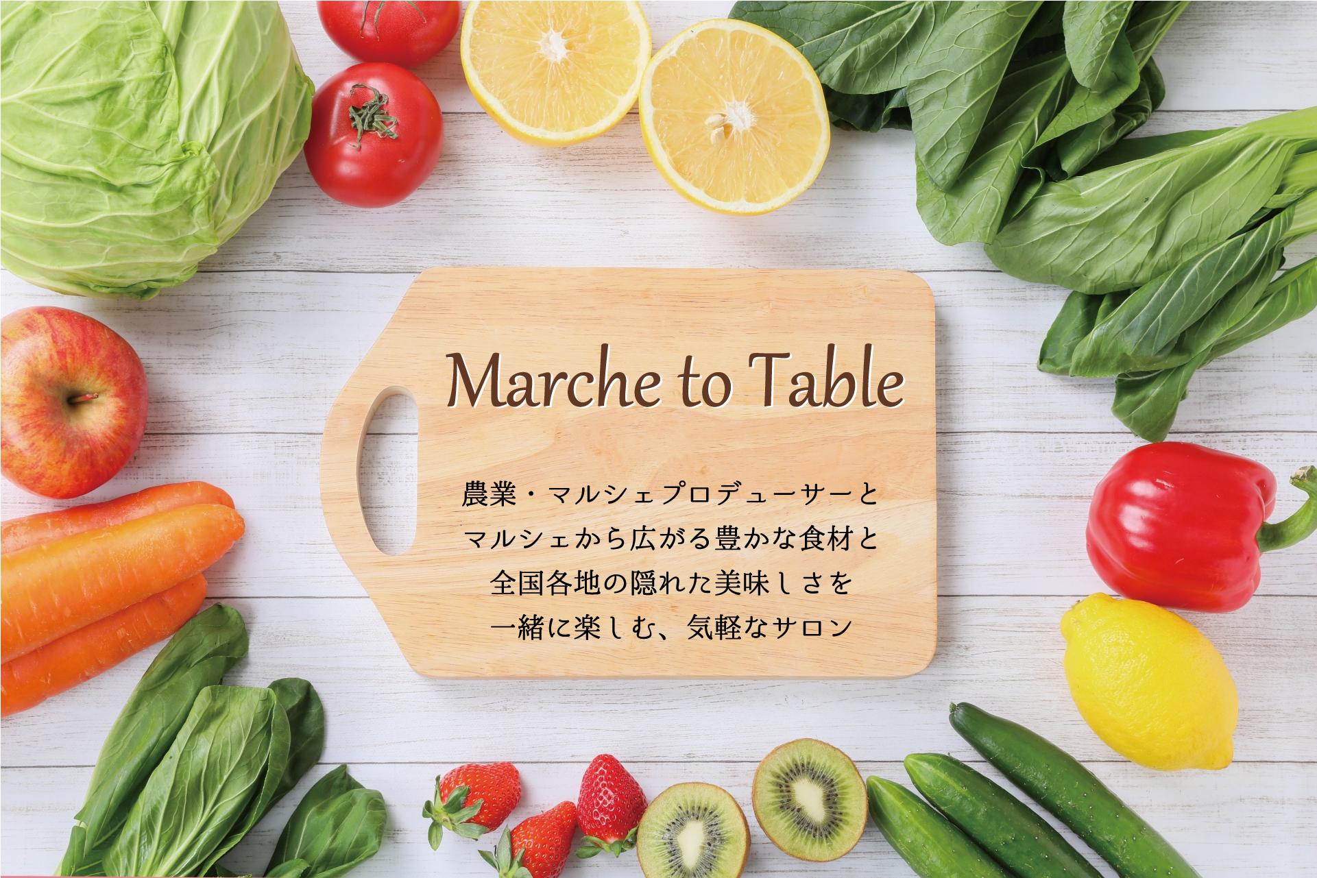 オンラインサロン「Marche to Table」開設