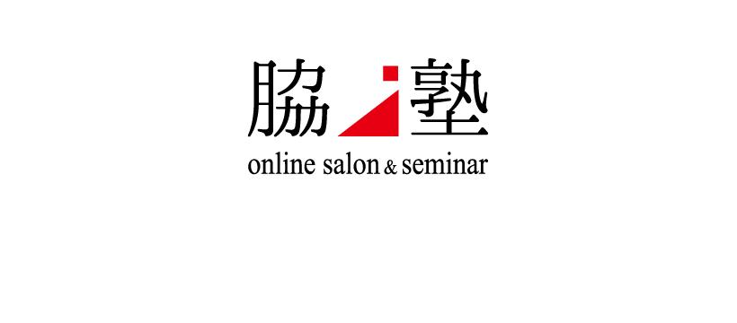 オンラインサロン&セミナー「脇塾」開塾