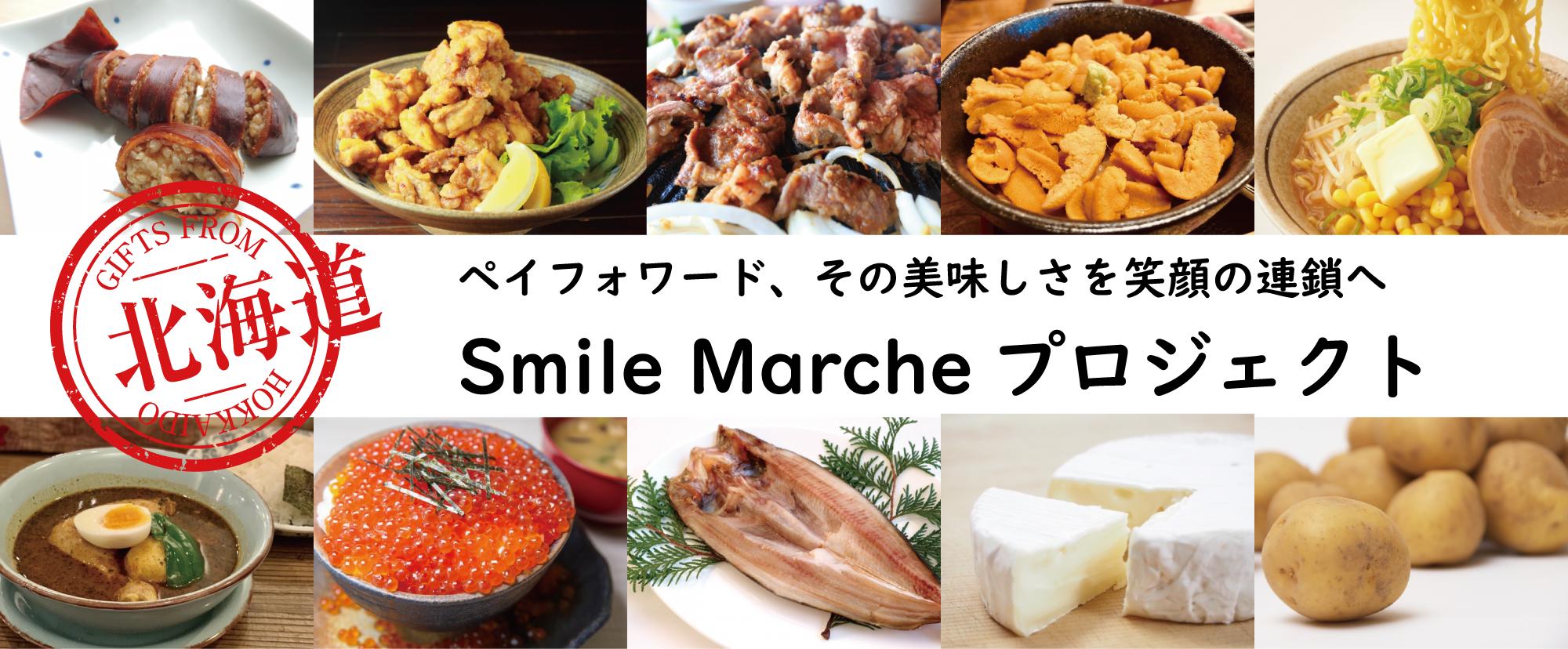 北海道の食品事業者の支援「SmileMarcheプロジェクト」発足